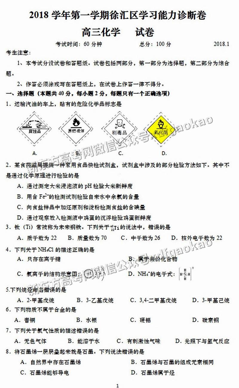 2019届上海徐汇高三一模化学试卷及答案