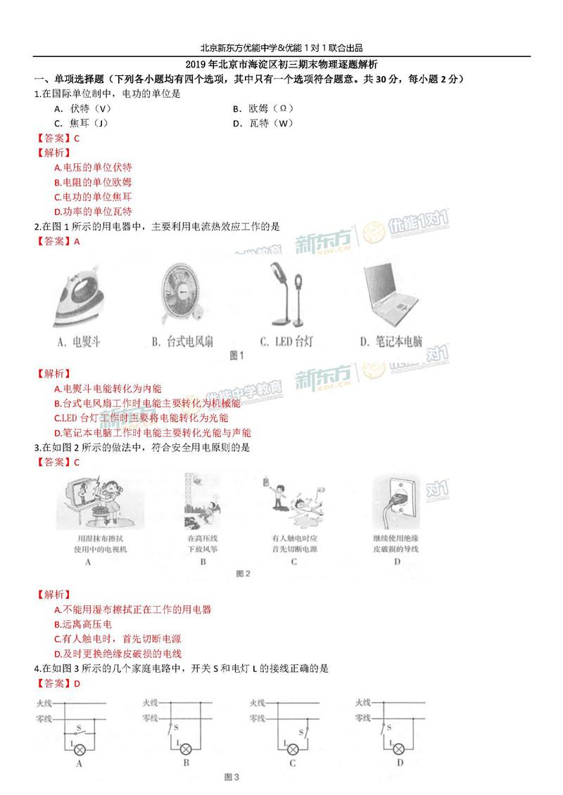 2019年1月北京海淀初三上物理期末试题答案逐题解析(北京新东方版)
