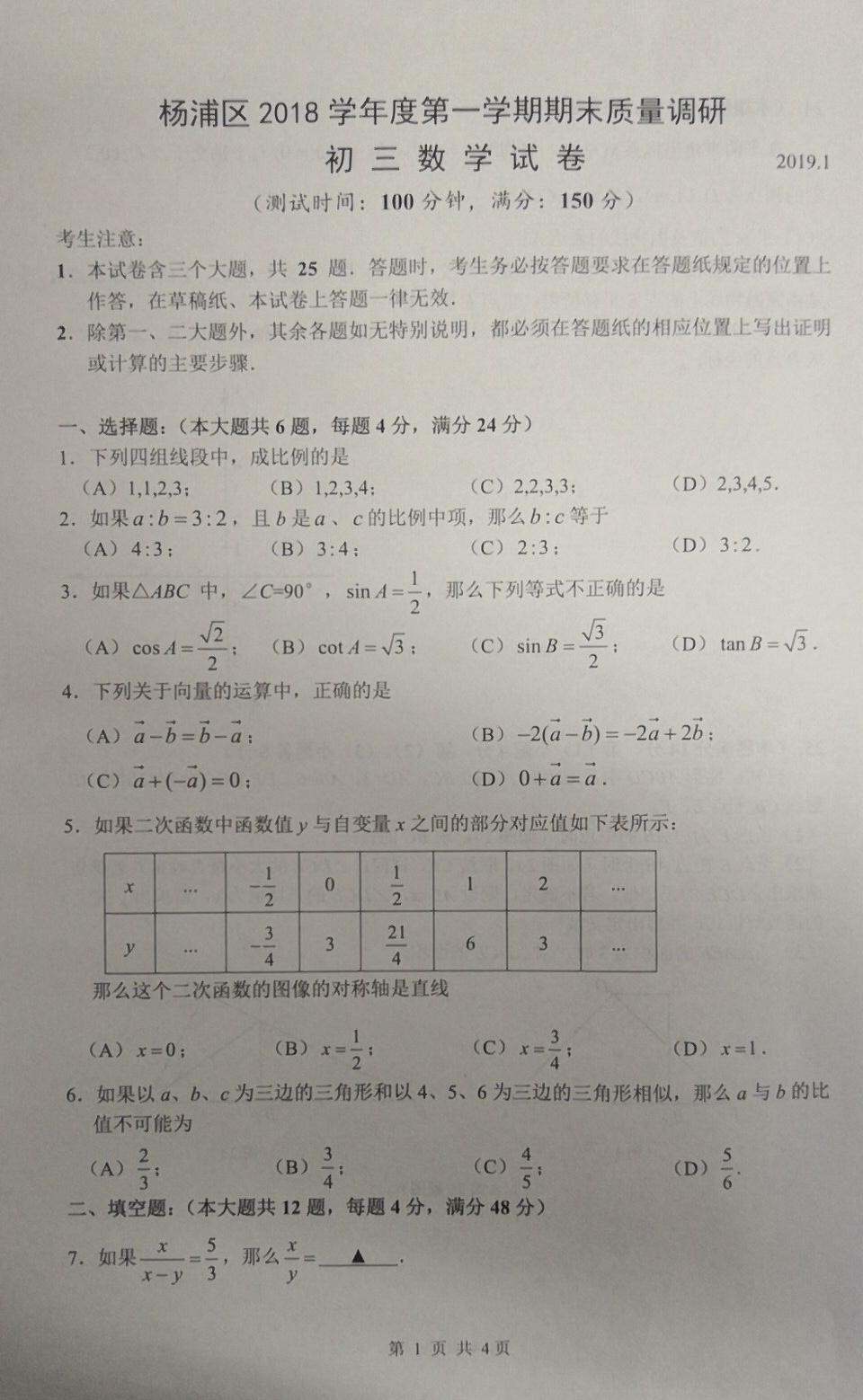 2019上海杨浦中考一模数学试题及答案