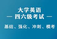 重庆新东方大学四六级考试