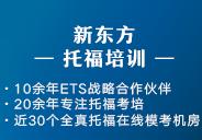 重庆新东方托福考试培训