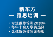 重庆新东方雅思考试培训