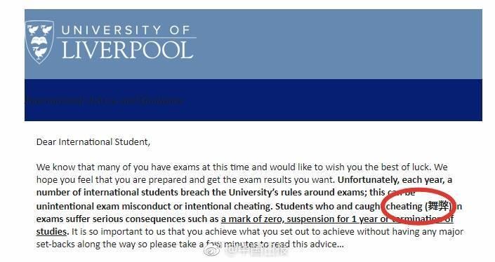 利物浦大学群发邮件标中文舞弊引学生不满