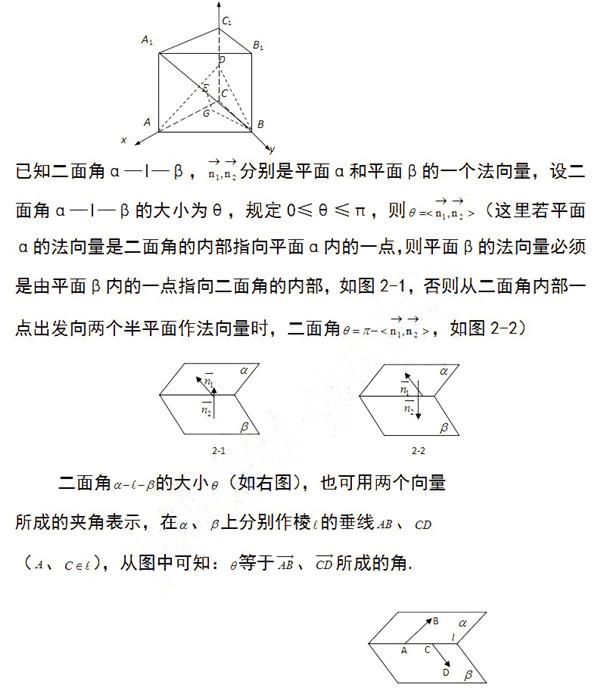 高考空间向量与立体几何解题集合