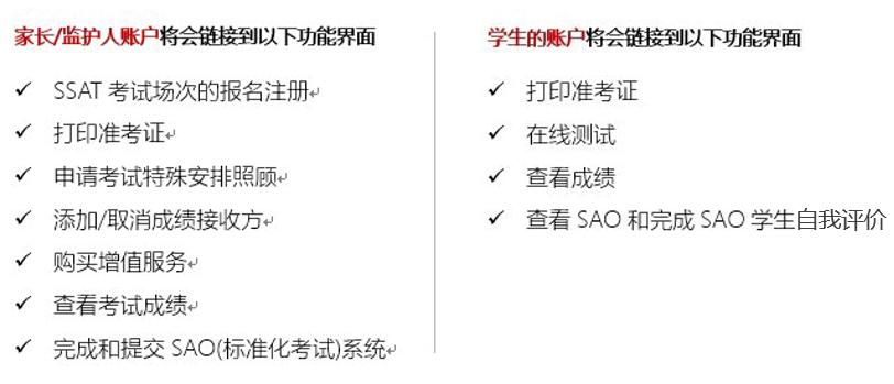 家长和学生账户的操作权限对照表