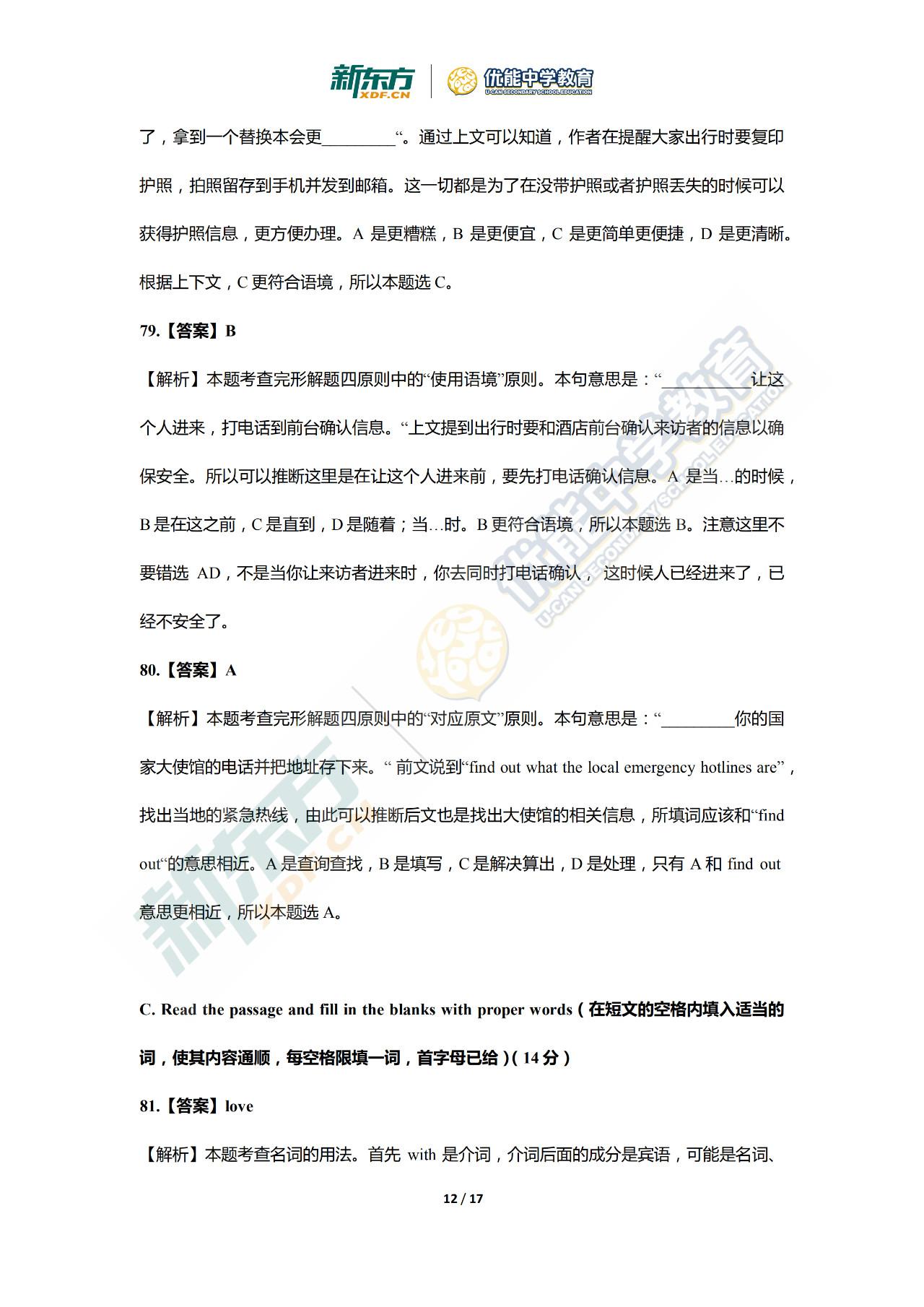 2019上海闵行中考一模英语试题及答案