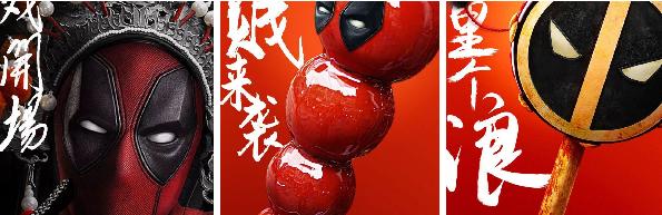 《死侍2:我爱我家》内地上映  迎接漫威最贱英雄!
