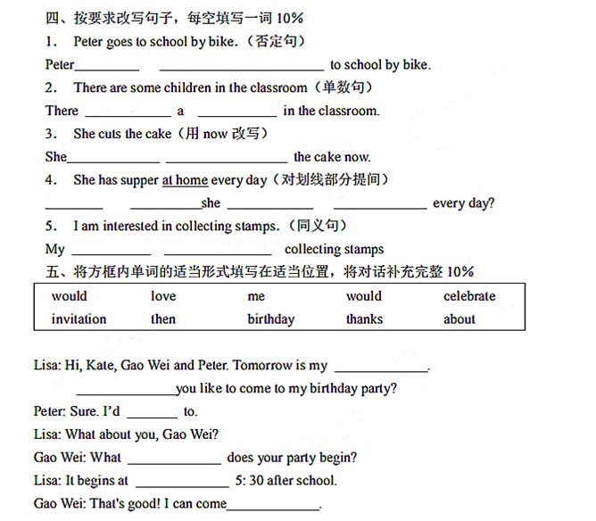 2018-2019年级六小学小学英语期末测年级(六好比较的武汉市试卷图片