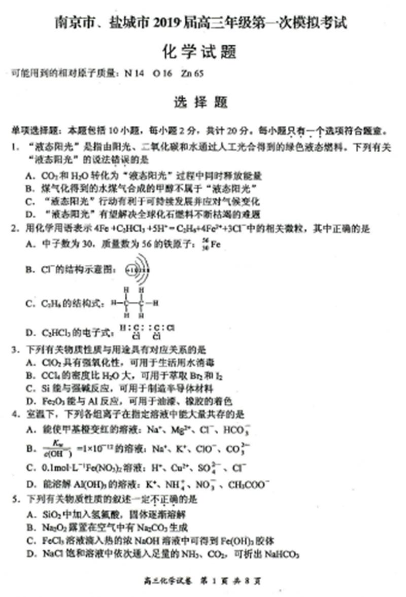 江苏盐城、南京2019高三一模化学试卷及答案(图片版)
