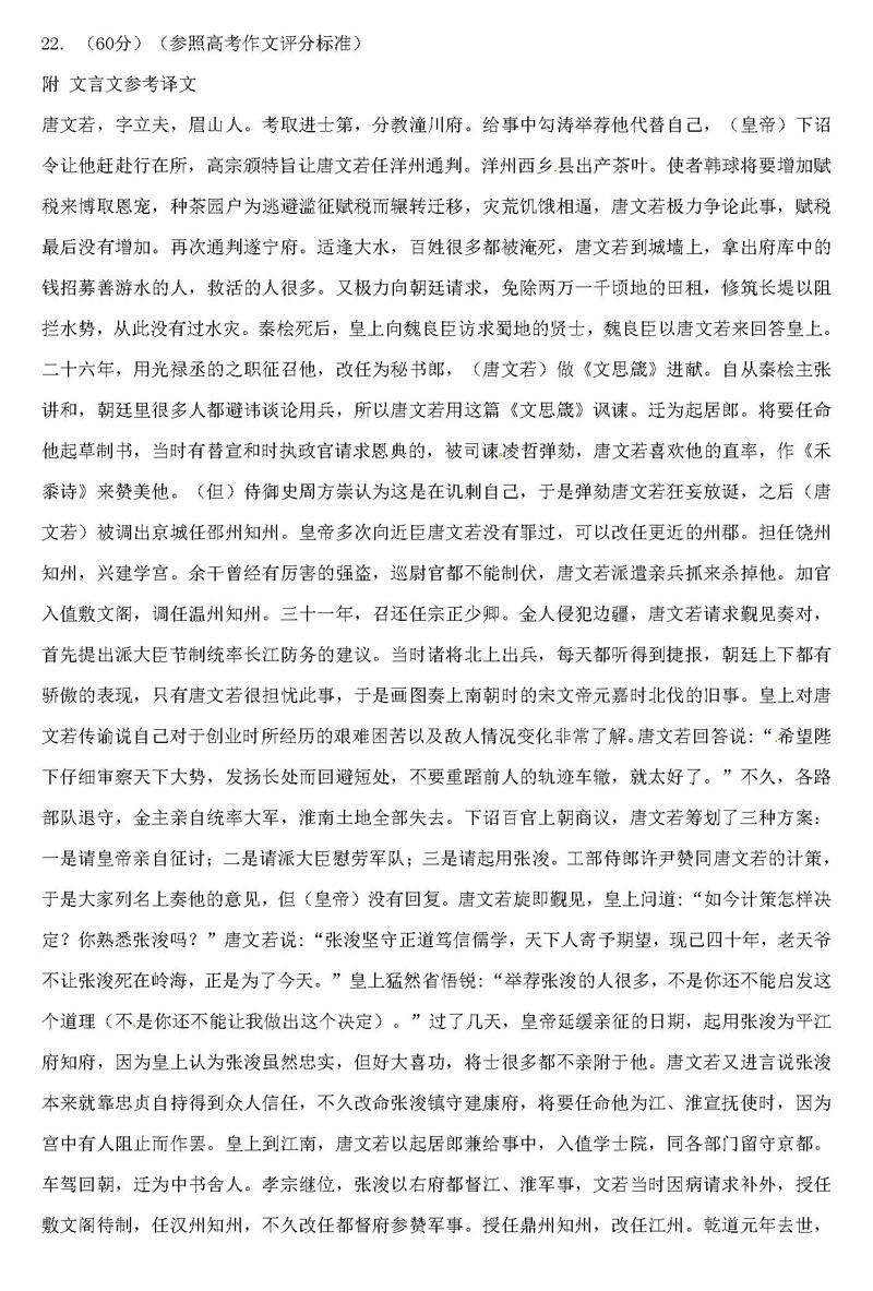 2019绵阳二诊语文试题及答案(图片版)