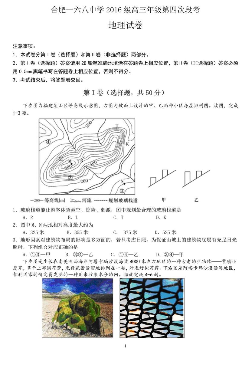 2019届安徽合肥第一六八中学高三上第四次月考地理试题及答案