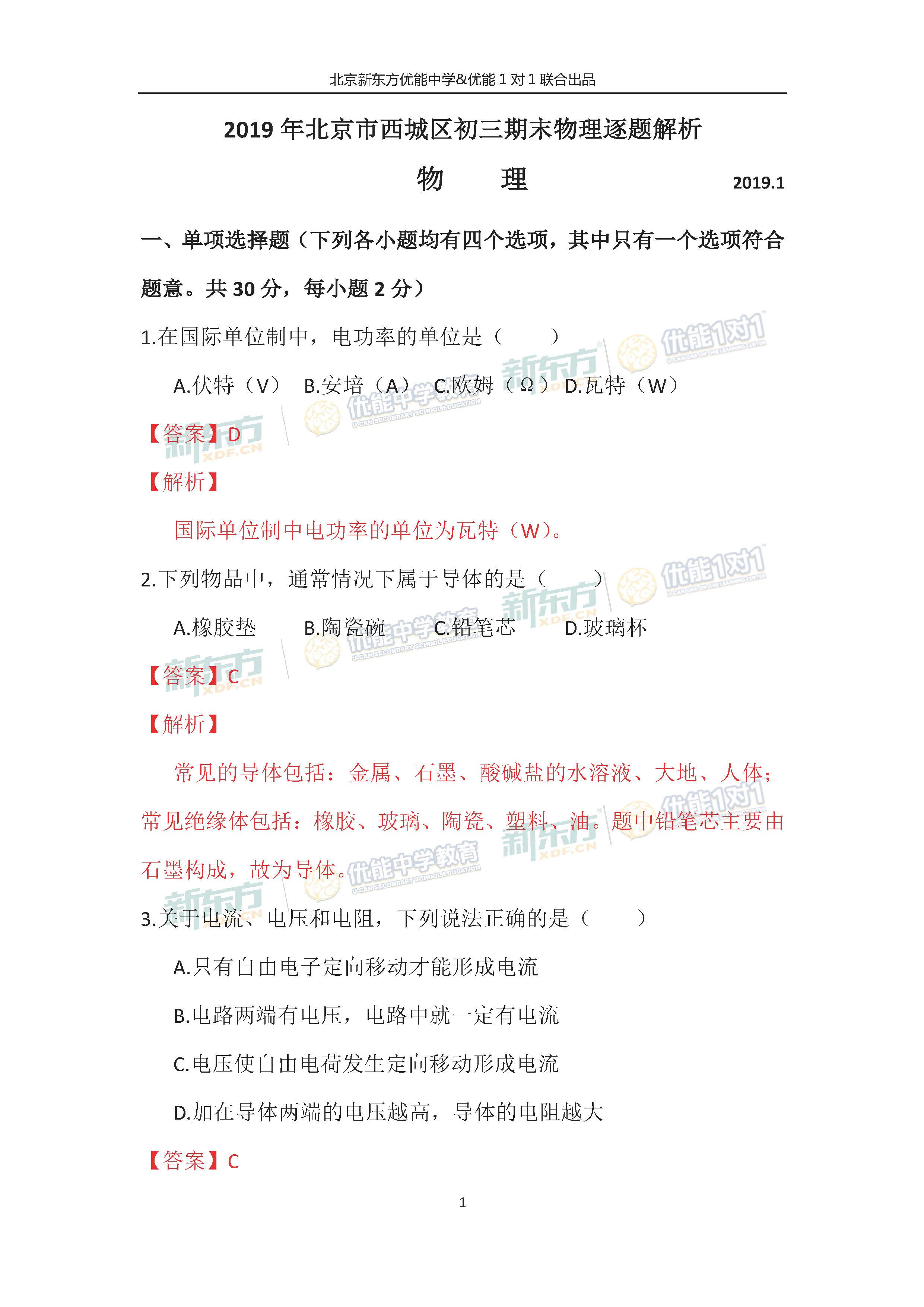 2018-2019学年北京西城初三期末物理试题答案逐题解析