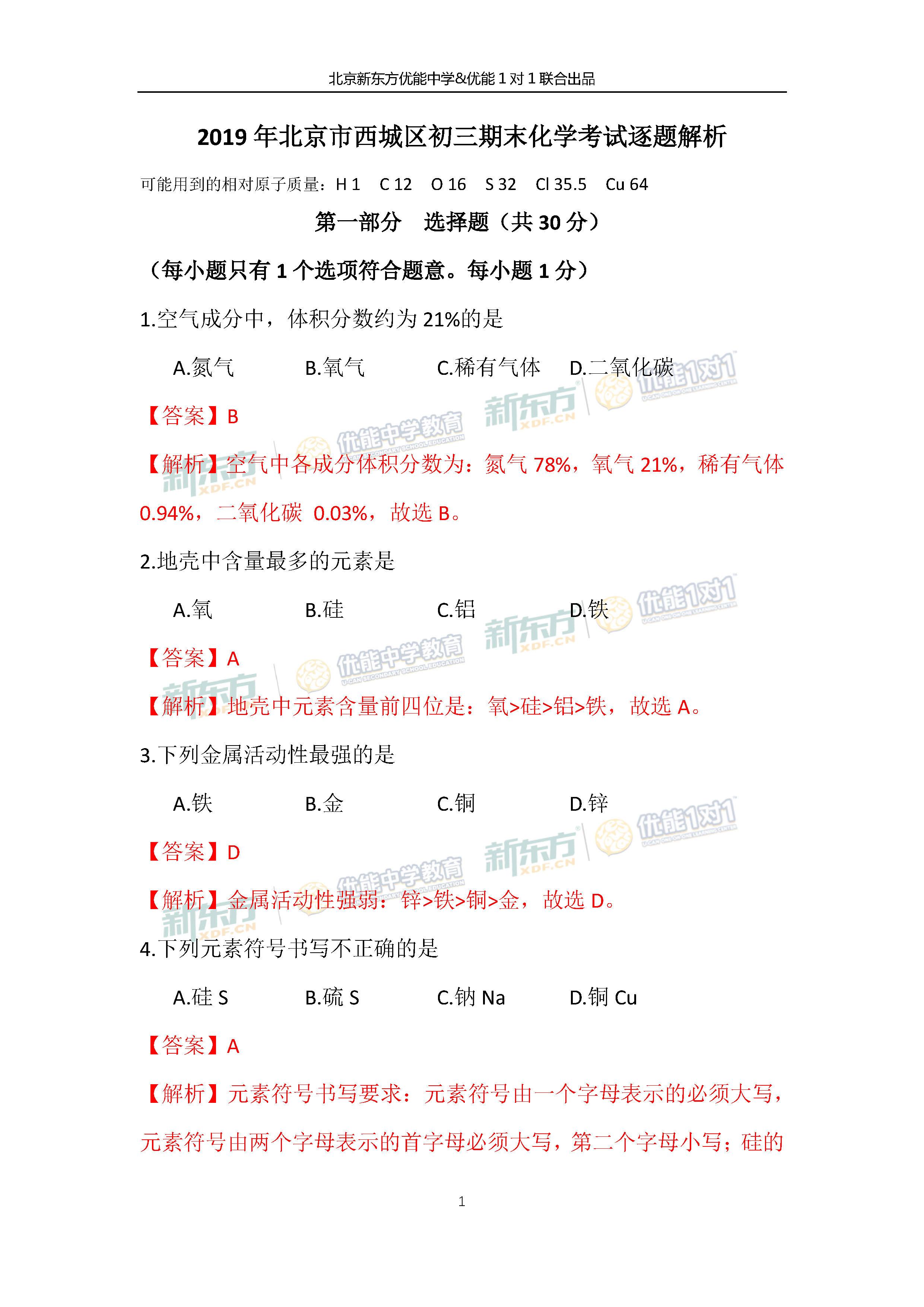 2019年1月北京西城初三上化学期末试题答案逐题解析
