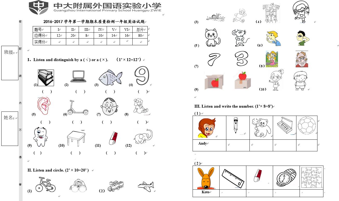 2018-2019小学一试卷年级英语期末测小学(三渭塘年级私立图片