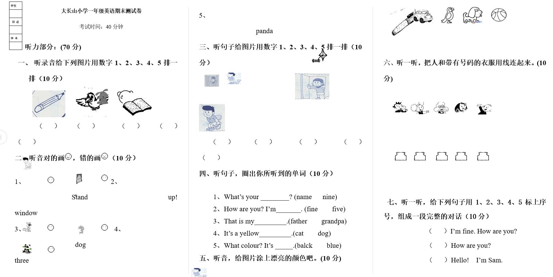 2018-2019年级一试卷小学英语期末测语文(四小学教科书年级香港图片