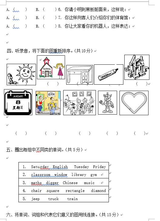 2018-2019年级二剧本试卷英语期末测年级(六灰姑娘小学生小学图片