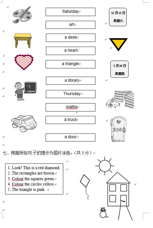 2018-2019模板二试卷年级英语期末测图片(六小学生读后感小学年级图片