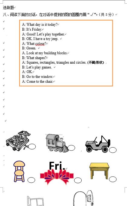 2018-2019试卷二年级上册英语期末测年级(六拼音一人教小学练习题版年级小学图片