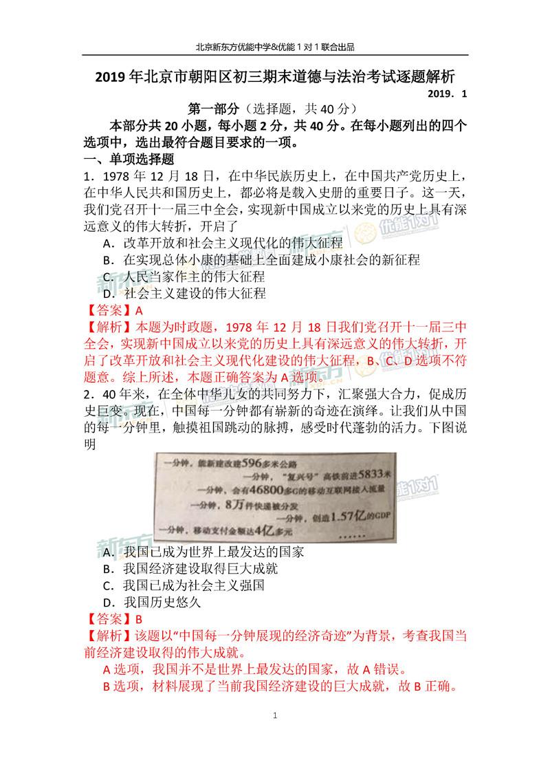 2019年1月北京朝阳初三上思品期末试题答案逐题解析