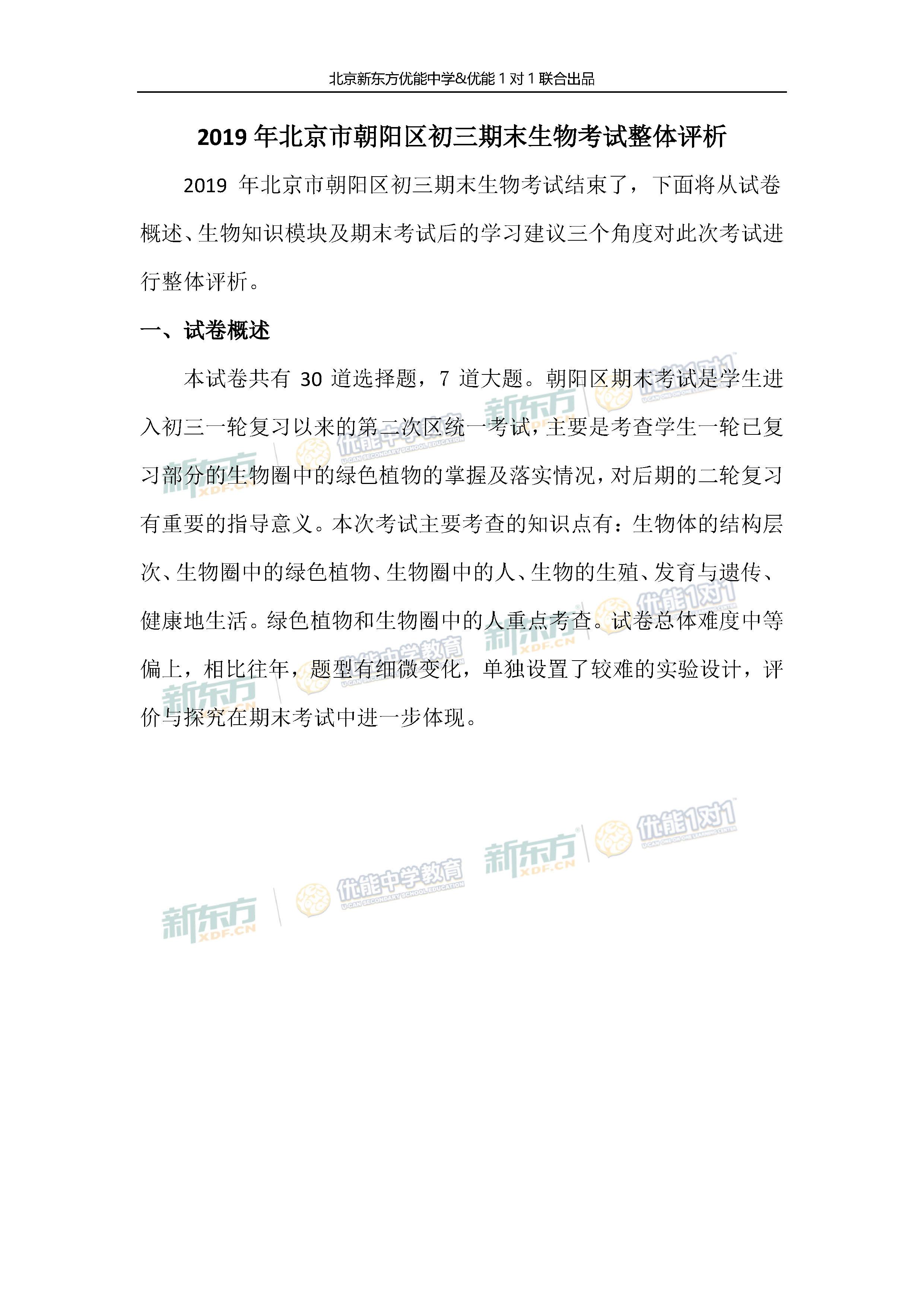 2018-2019学年北京朝阳初三期末生物试题整体评析