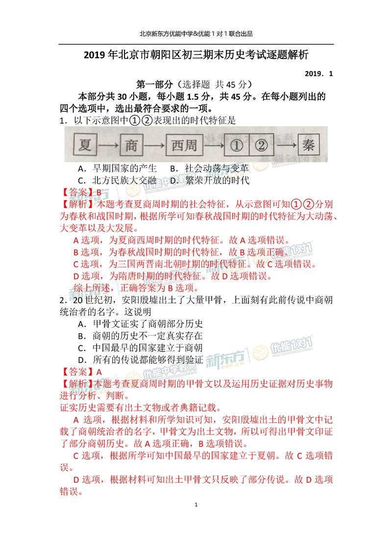 2019年1月北京朝阳初三上历史期末试题答案逐题解析