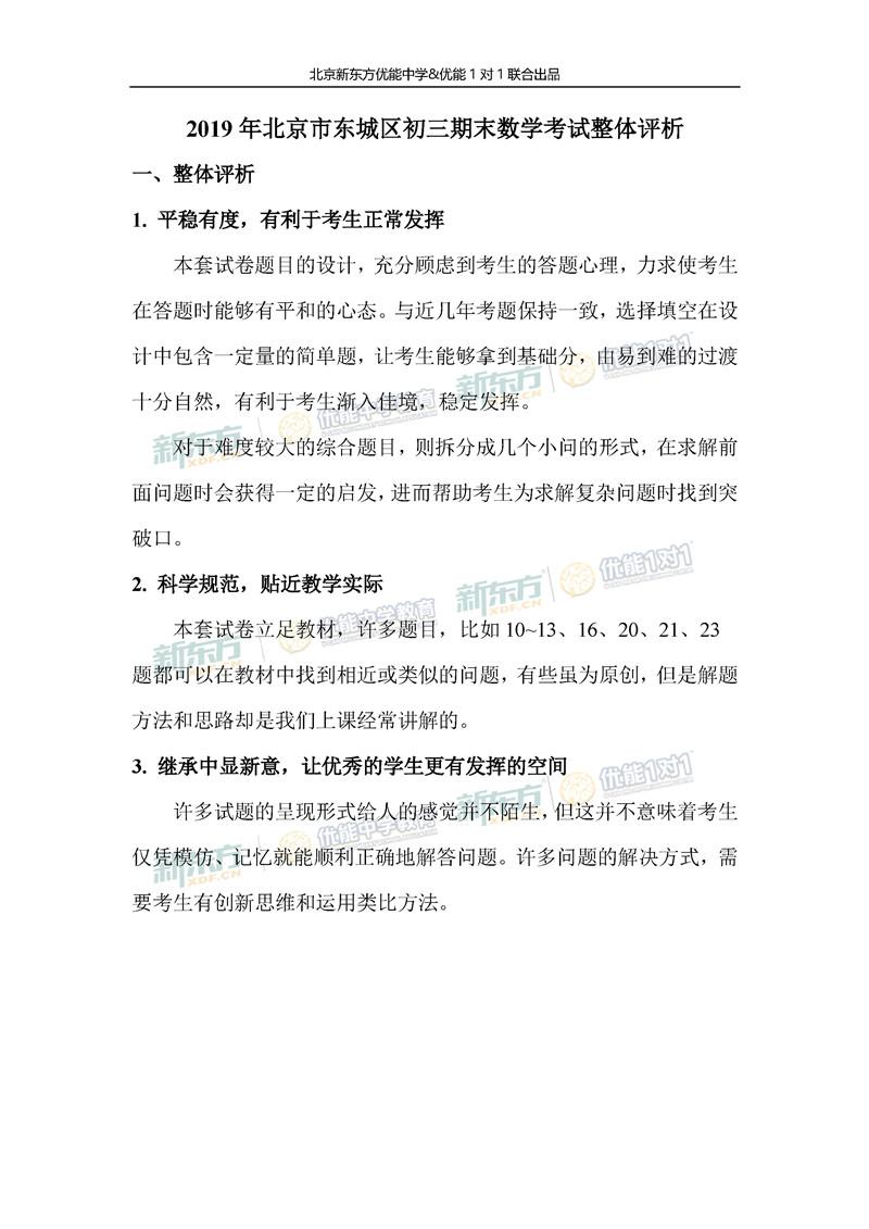 2018-2019学年北京东城初三期末数学试题整体评析