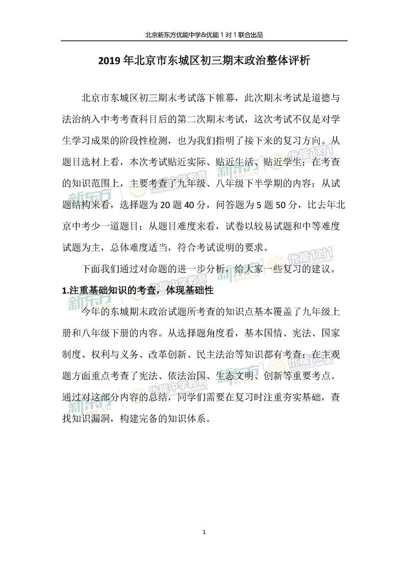 2018-2019学年北京东城初三期末政治试题整体评析