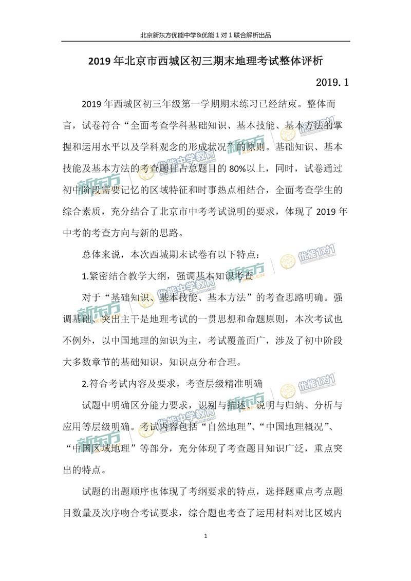 2018-2019学年北京西城初三期末地理试题整体评析