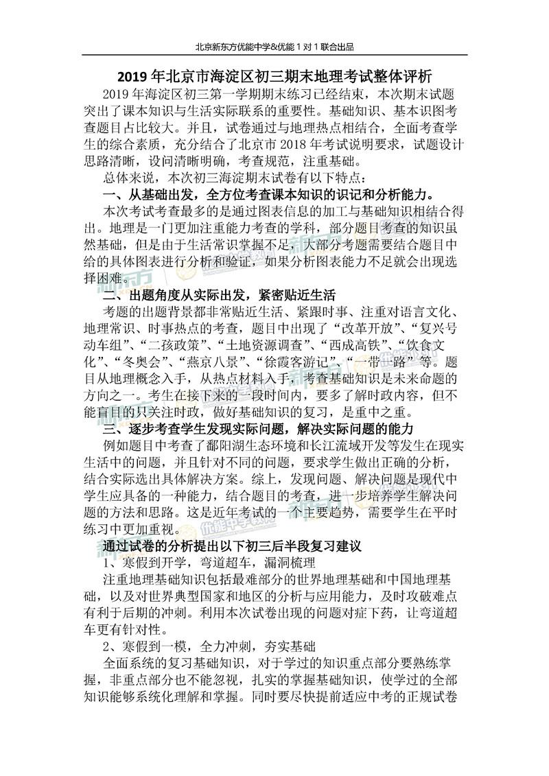 2018-2019学年北京海淀初三期末地理试题整体评析