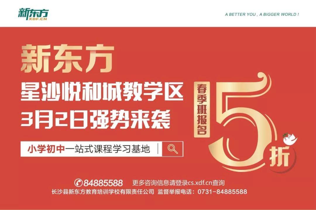 3月2日新东方星沙悦和城教学区隆重开业!
