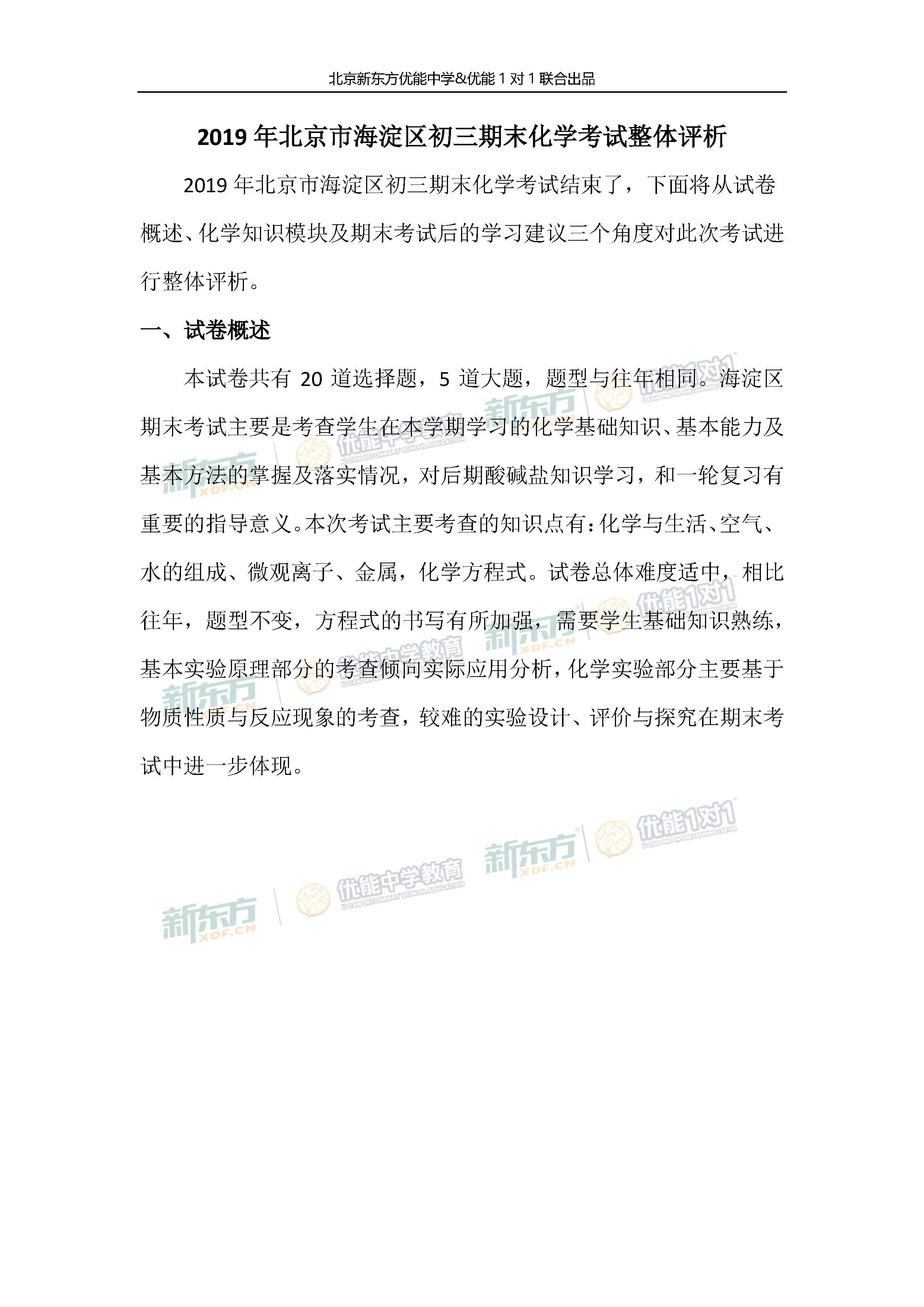 2018-2019学年北京海淀初三期末化学试题整体评析