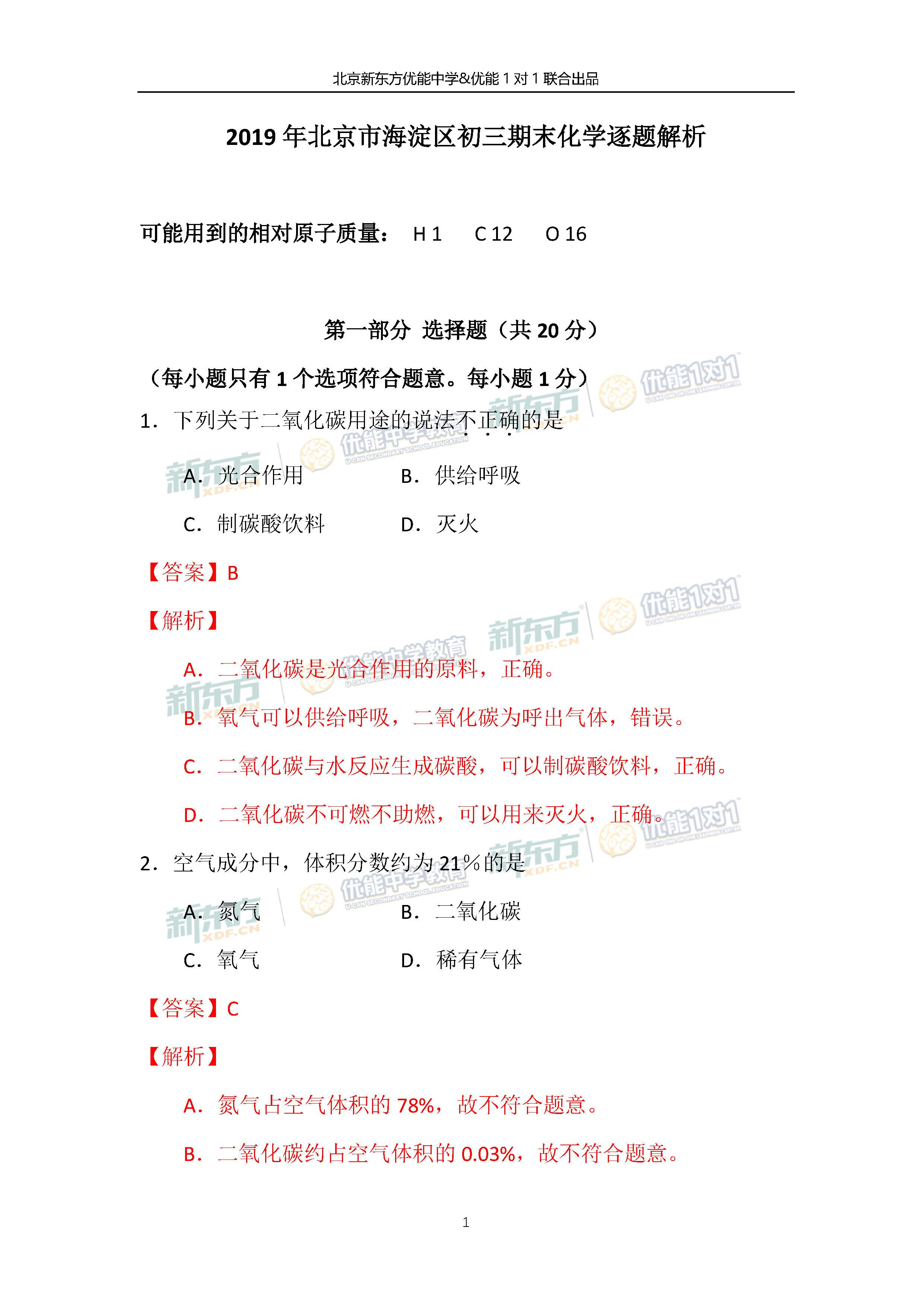 2019年1月北京海淀初三上化学期末试题答案逐题解析