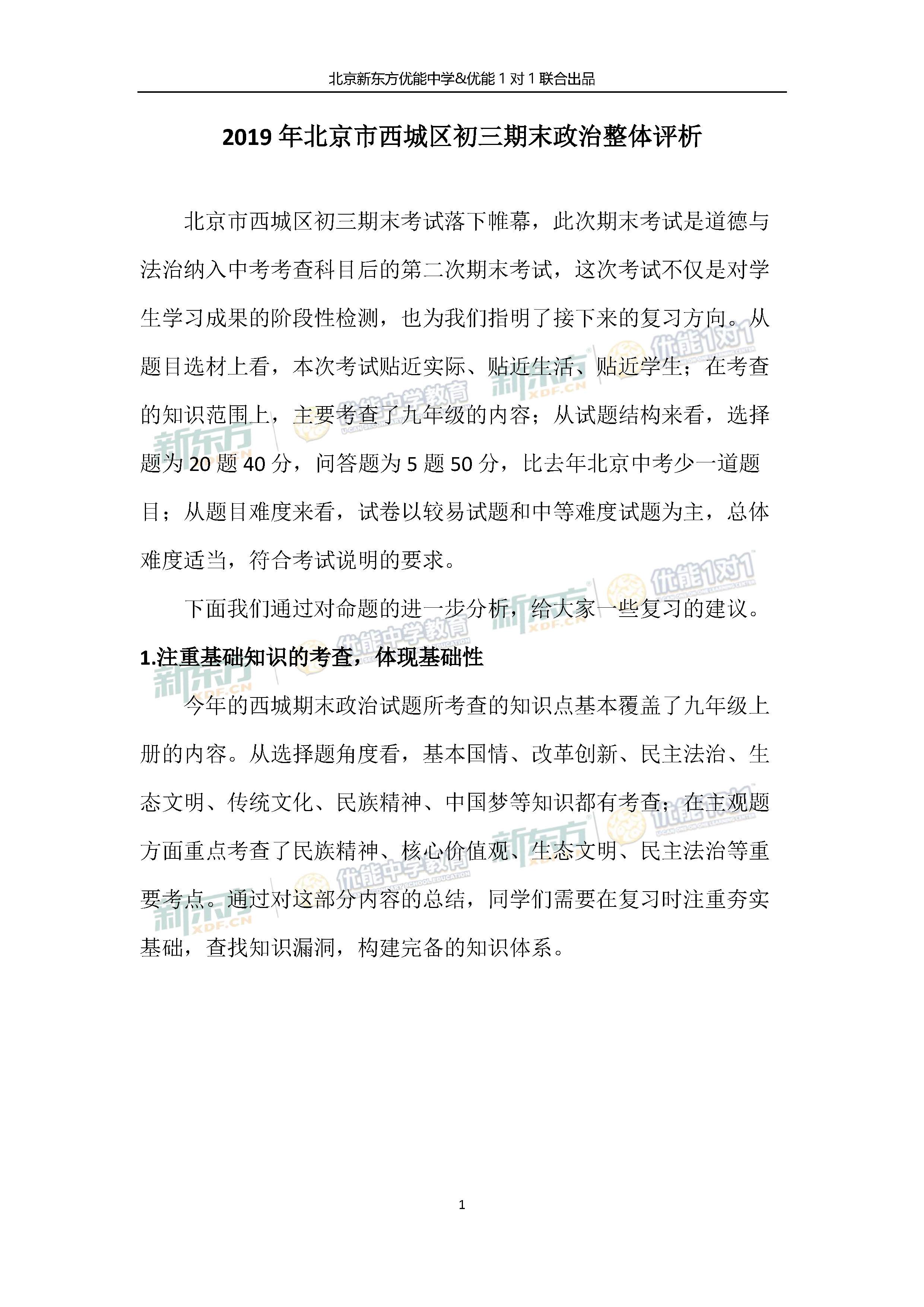 2018-2019学年北京西城初三期末政治试题整体评析
