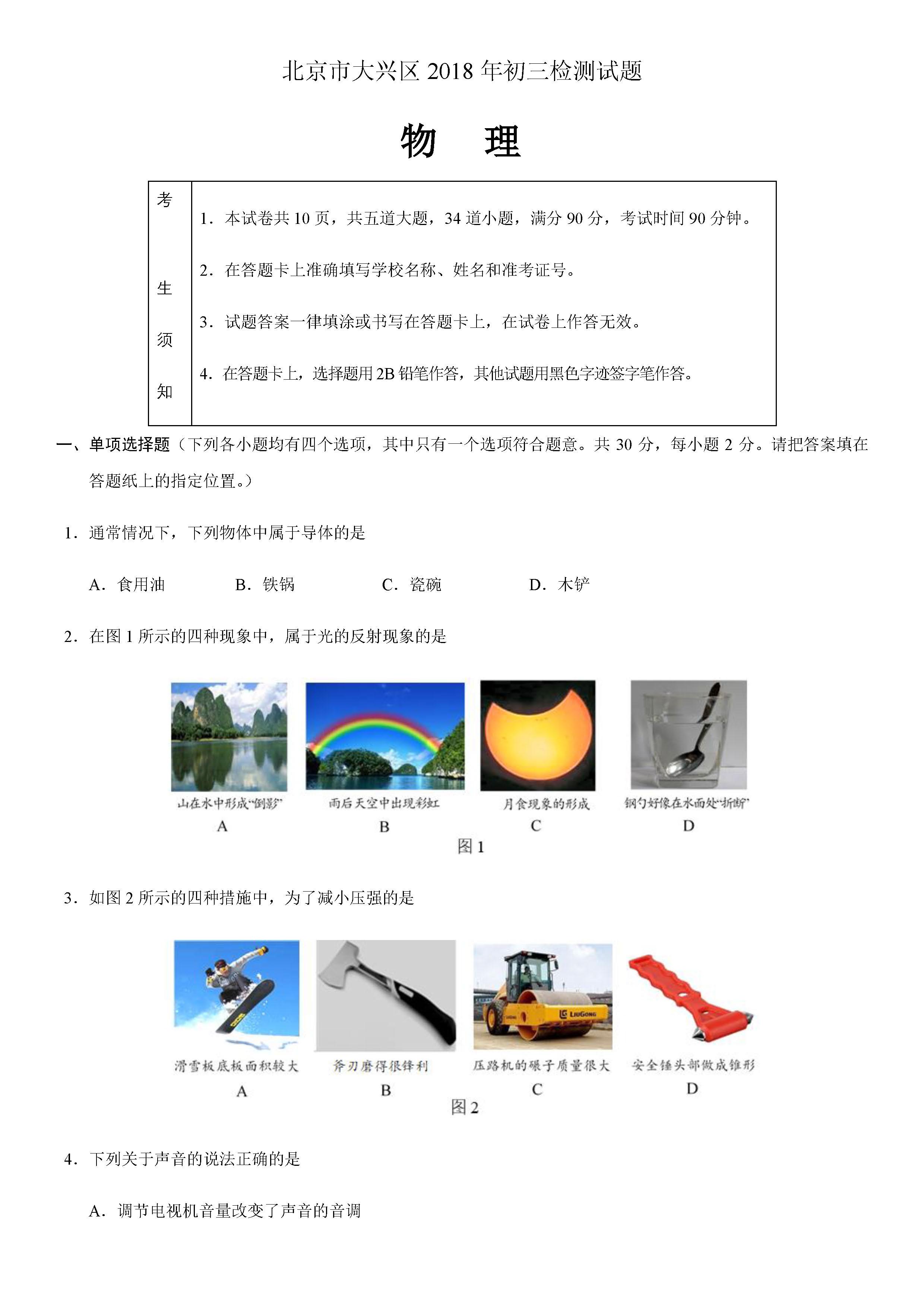 2019年1月北京大兴初三上物理期末试题及答案