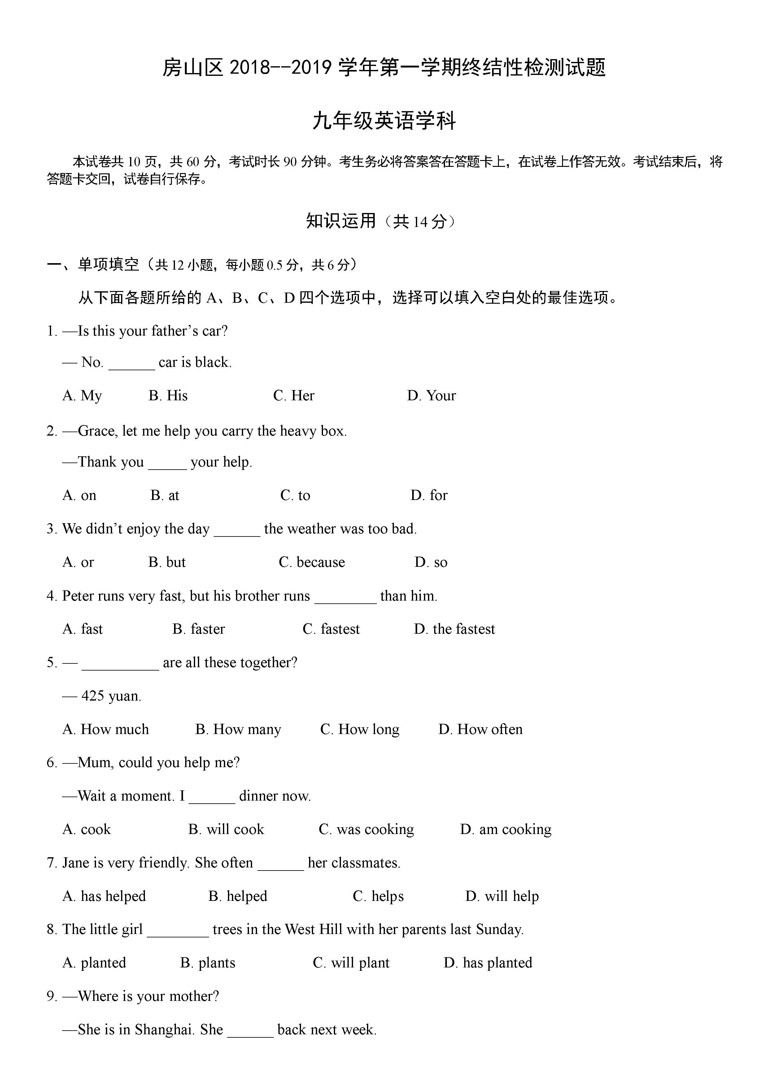 2019年1月北京房山初三上英语期末试题及答案