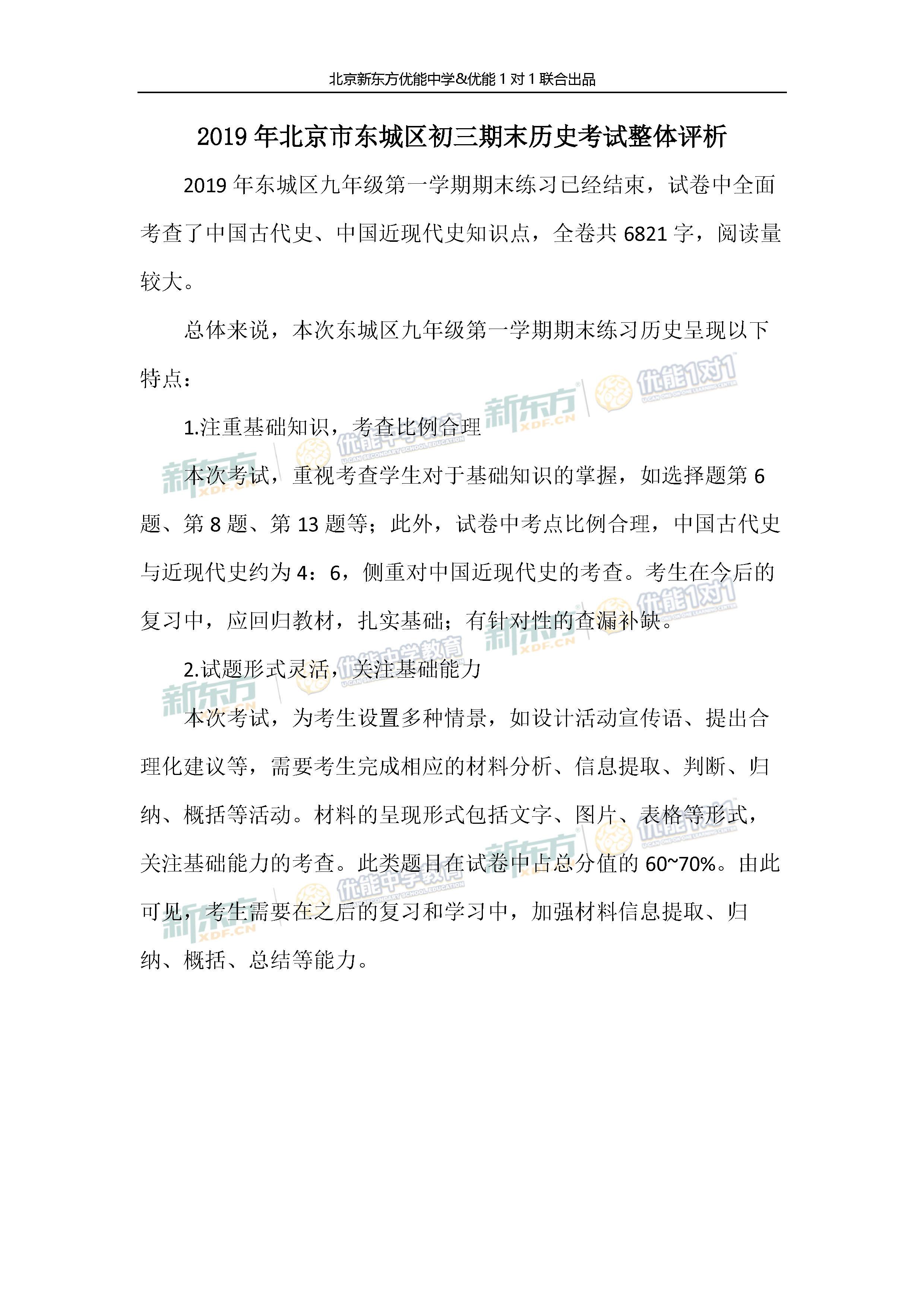 2018-2019学年北京东城初三期末历史试题整体评析