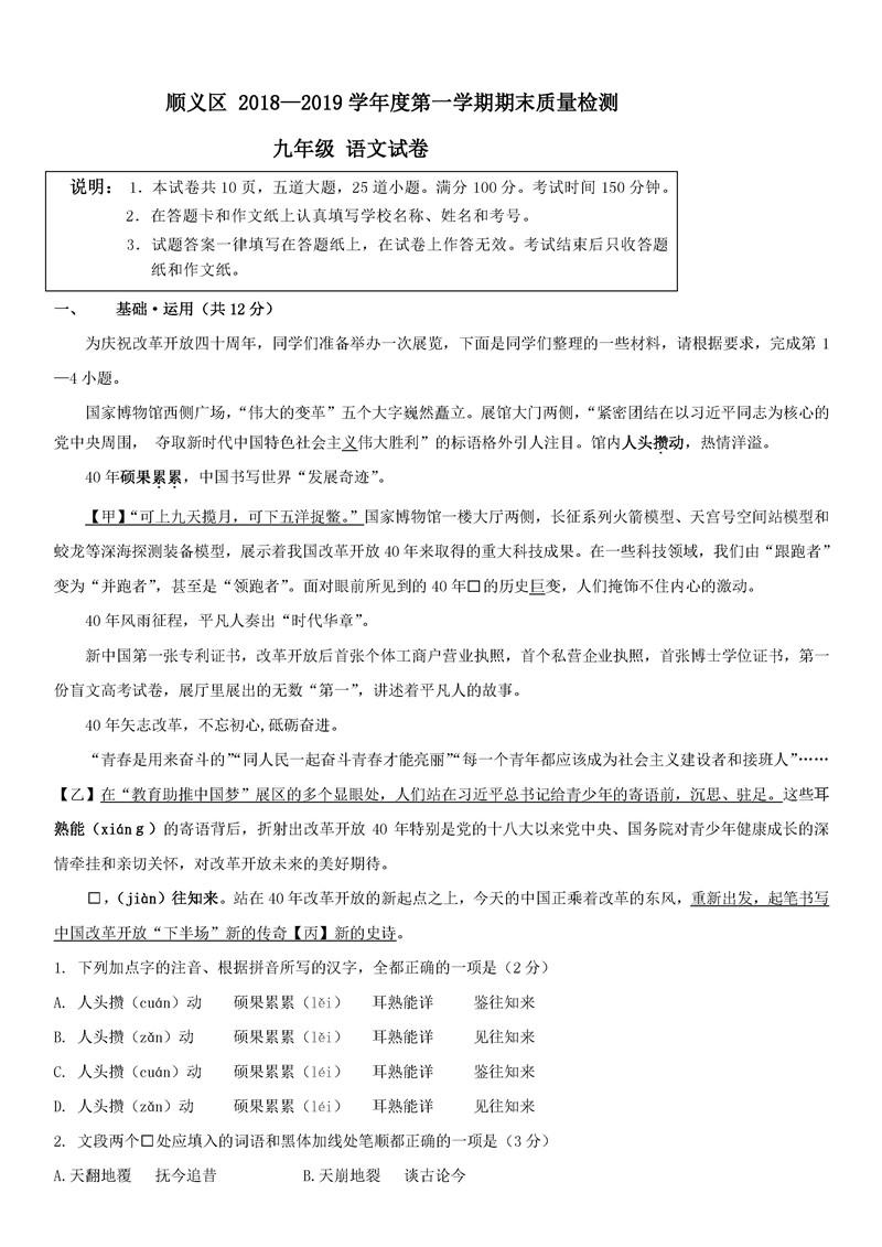 2019年1月北京顺义初三上语文期末试题及答案