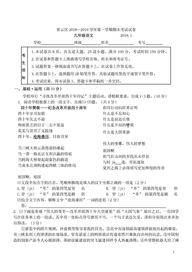 2019年1月北京密云初三上语文期末试题及答案