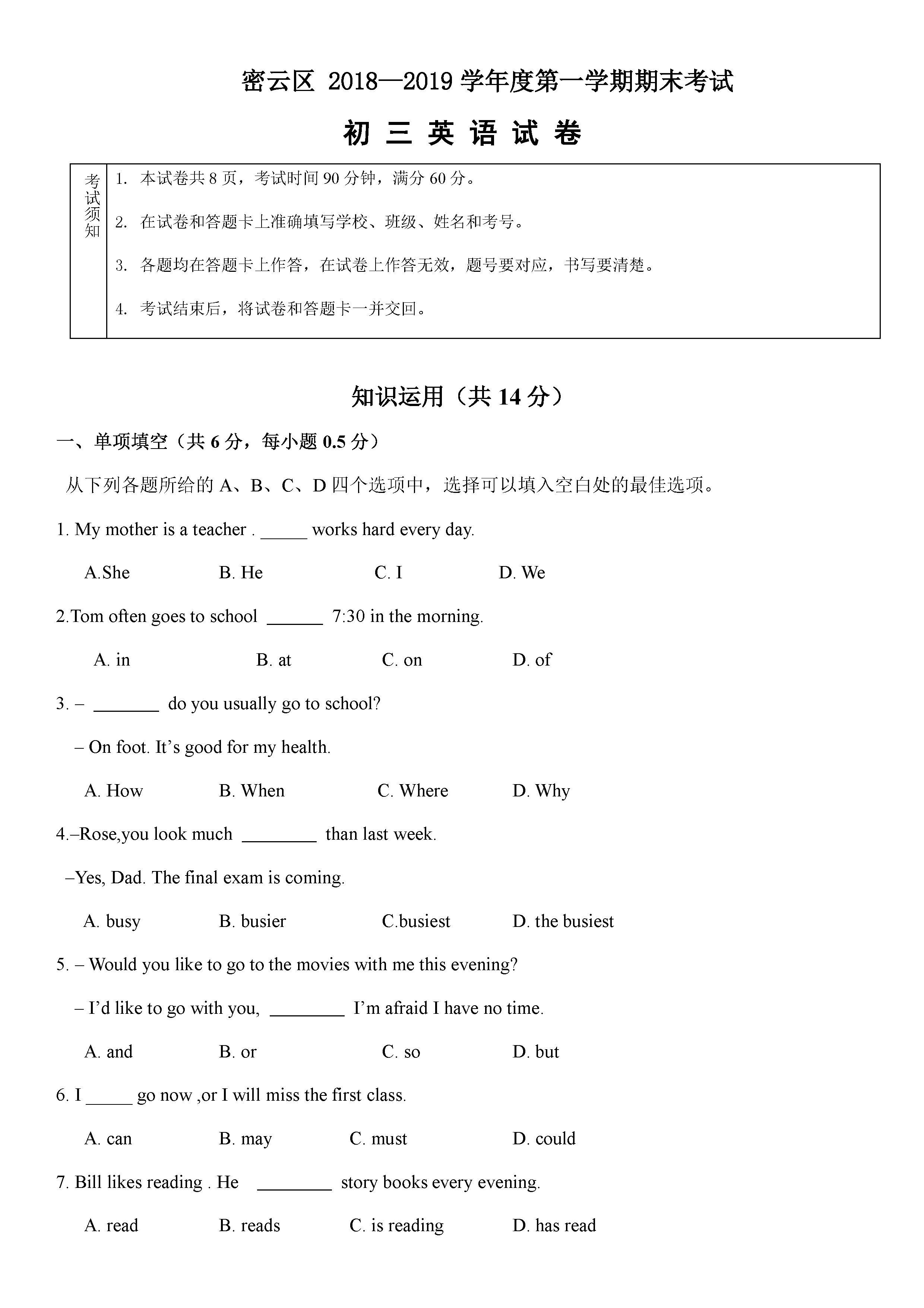2019年1月北京密云初三上英语期末试题及答案
