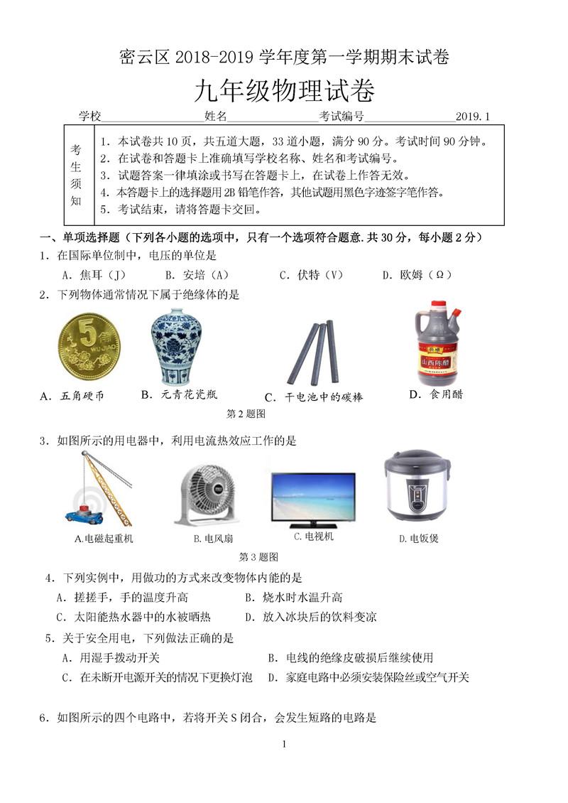 2019年1月北京密云初三上物理期末试题及答案