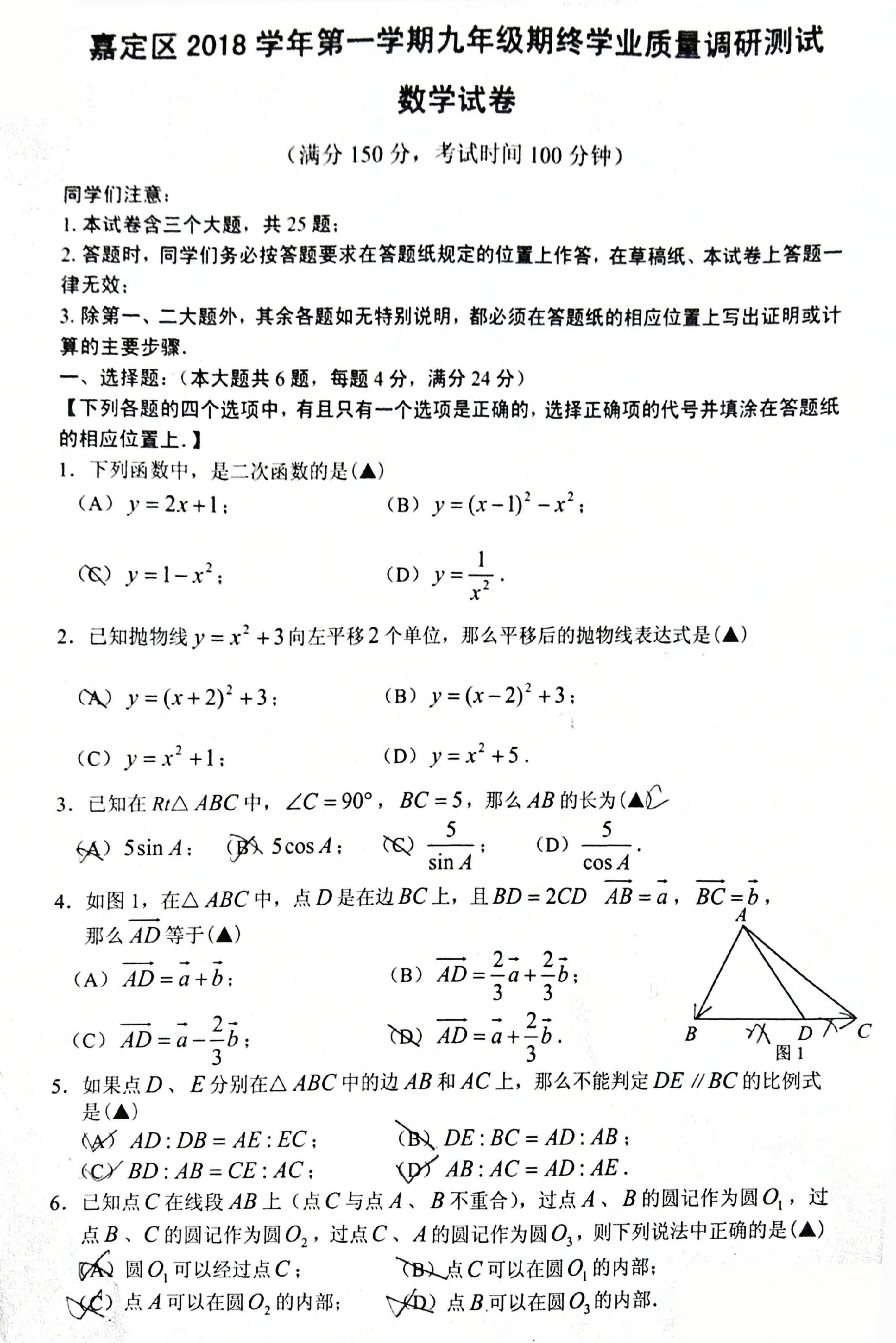 2019上海嘉定中考一模数学试题及答案