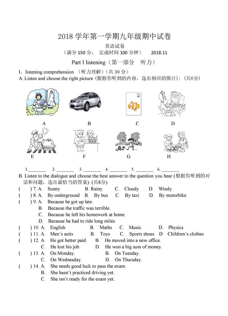 2019上海松江中考一模英语试题及答案