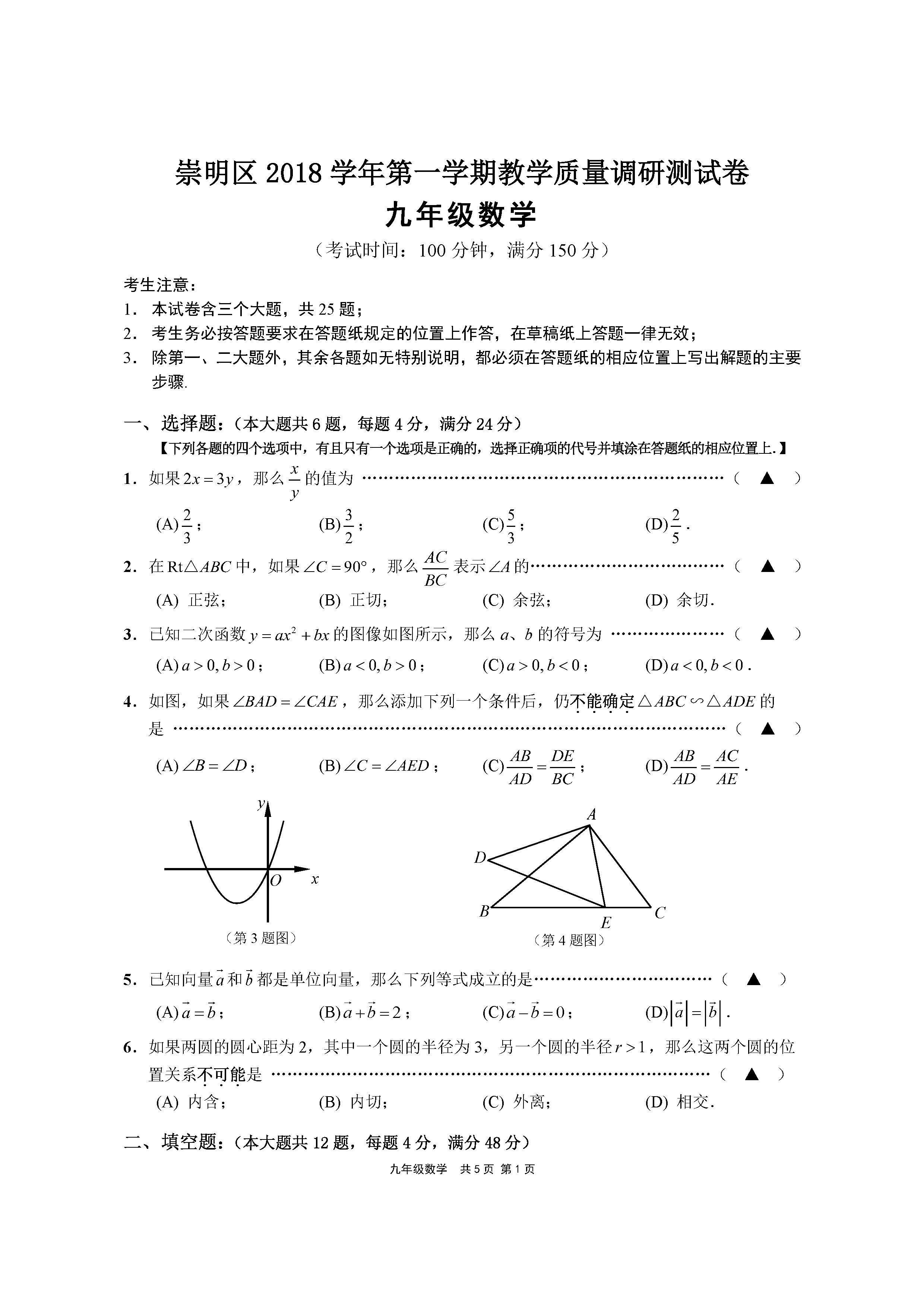 2019上海崇明中考一模数学试题及答案
