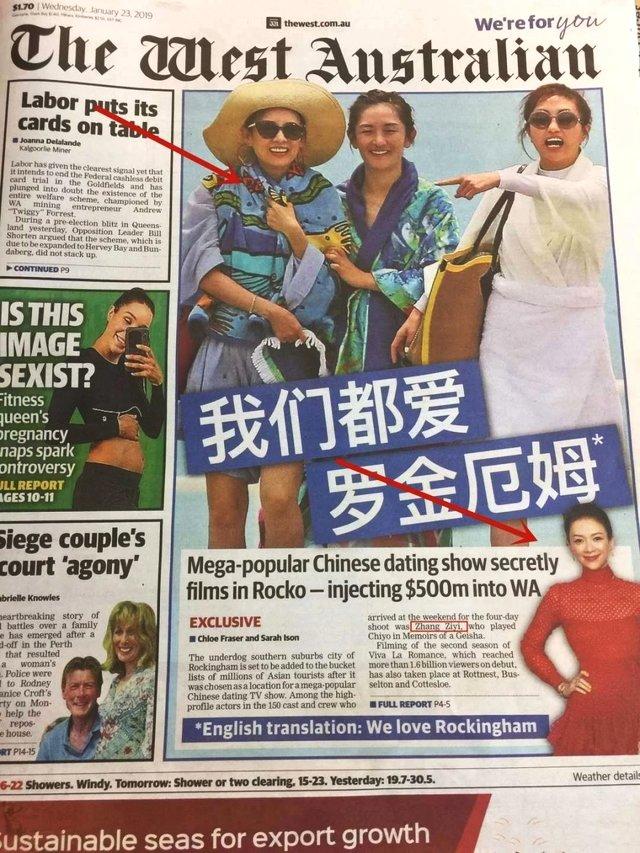 谢娜章子怡包文婧登澳洲报纸 《妻子的浪漫旅行》第二季来啦!