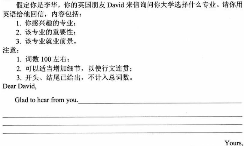 高中英语作文范文:高考英语作文题目和优秀范文(15篇)