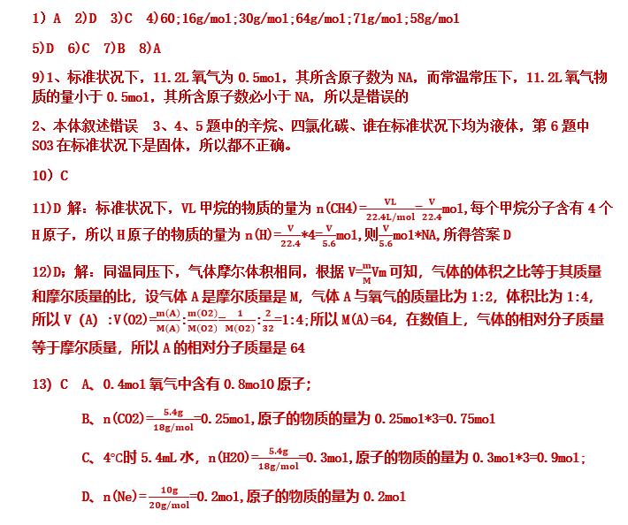 湖南高考化学计算题专项训练:气体摩尔体积
