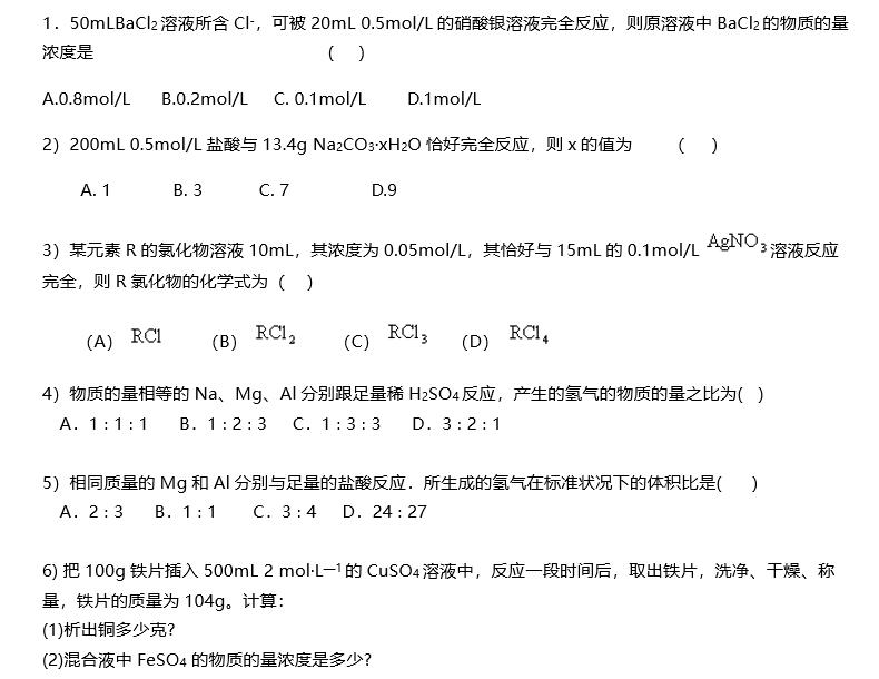 湖南高考化学计算题训练:物质的量应用于化学方程式的计算