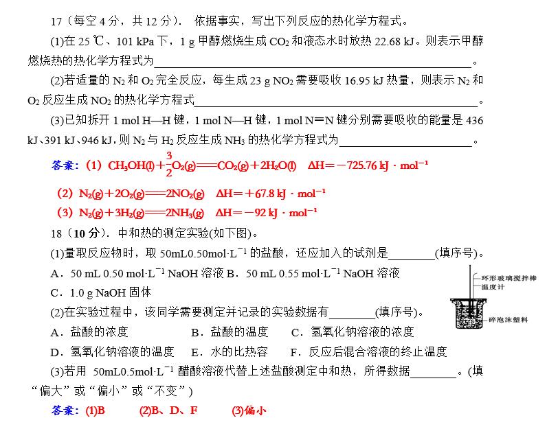 湖南高考化学计算题训练:化学反应和能量的变化