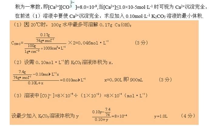 湖南高考化学计算题训练:溶解度计算
