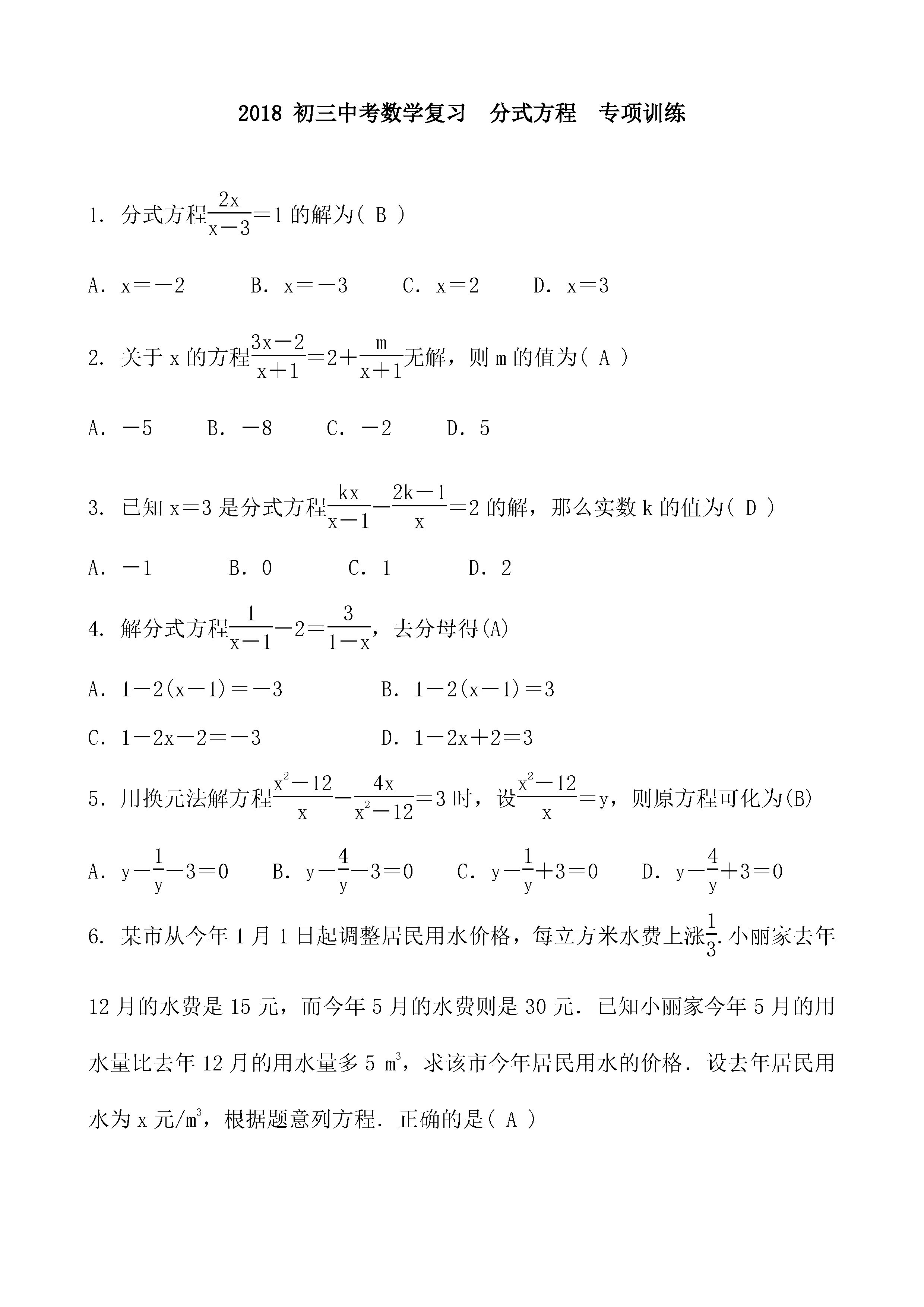 中考数学总复习之分式方程专项练习题含答案